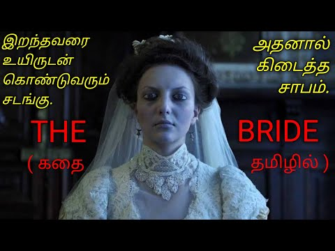 Bride |Tamil voice over|English to Tamil|Tamil dubbed movies
