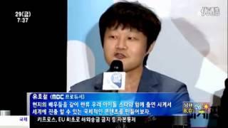 MBC吳映潔《世界版我們結婚了》20130328記者會採訪報導