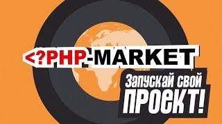 Как создать свой хайп проект. Магазин скриптов PHP - Market. Скрипты хайпов