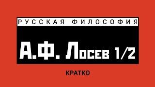 А.Ф. Лосев (1/2). Кратко