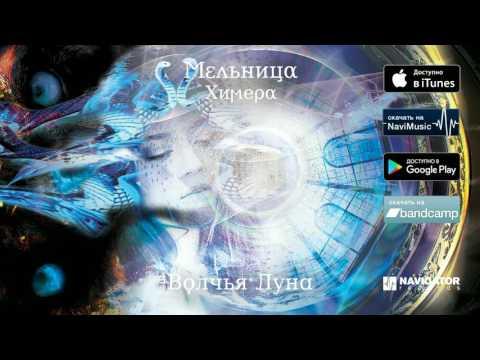 Клип Мельница - Волчья луна