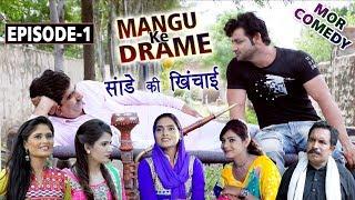 Mor Comedy # Mangu Ke Drame # Episode 1 # सांडे की खिचाई  # Vijay Varma , Shikha Raghav