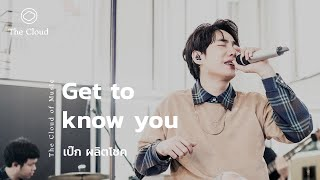 Get to know you - เป๊ก ผลิตโชค | The Cloud of Music