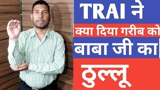 Indian people are angry on TRAI, DTH companies & cable TV operators