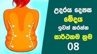උදරය දෙපස මේදය ඉවත් කරන්න සාර්ථකම ක්රම 8 ක් - 8 Effective Exercises To Reduce Side Fat