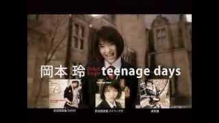 岡本玲 ソロデビューシングル「teenage days」15秒CM (2008年)