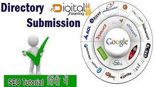 What is Directory Submission| What are the benefits of Directory Submission| In Hindi