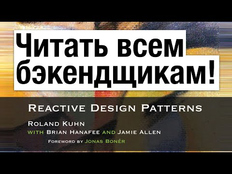Читать всем бэкендщикам! Шаблоны Реактивного Проектирования. Reactive Design Patterns