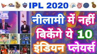 IPL 2020 - Top 10 Indian Unsold Players In IPL Auction | MY Cricket Production