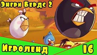 Мультик Игра для детей Энгри Бердс 2. Прохождение игры Angry Birds [16] серия