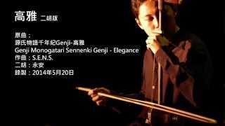 源氏物語千年紀Genji-高雅 二胡版 by 永安 Genji Monogatari Sennenki Genji - Elegance (Erhu Cover) thumbnail