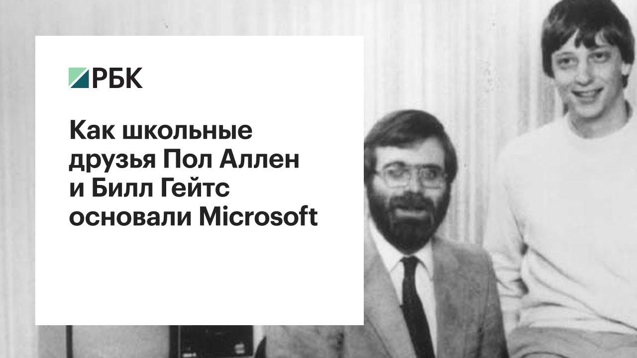 Как школьные друзья Пол Аллен и Билл Гейтс основали Microsoft