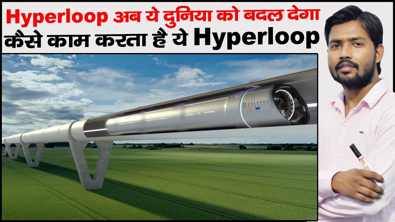 क्या है Hyperloop | Virgin Hyperloop | Hyperloop Technology | Mumbai Pune Hyperloop