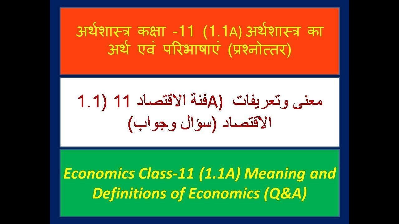 Photo of فئة الاقتصاد 11 (1.1A) معنى وتعريفات الاقتصاد (سؤال وجواب) (arabic) – اسئلة واجوبة