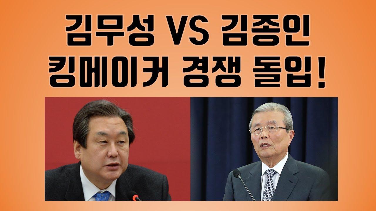 [송국건의 혼술] '윤석열 대망론' 평가 엇갈린 킹 메이커들