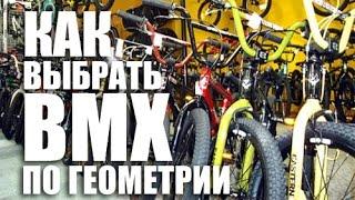 Как выбрать BMX под себя (по геометрии)(В связи с тем, что в комментариях постоянно спрашивают про подходящую геометрию байка... я решил заснять..., 2015-08-26T17:27:30.000Z)