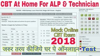 Mock Computer Based test (CBT) For Railway ALP & Technician, Demo Online Test Alp technician Exam