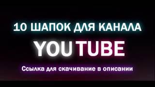 10 ШАПОК ДЛЯ КАНАЛА YouTube [2017]