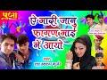 Rajasthani DJ Fagan Song 2018 #Ae Mari Jaanu - ऐ मारी जानु - Marwadi Dj Holi Song - Full Audio Song