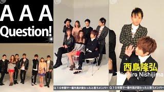 女子動画ならC CHANNEL http://www.cchan.tv ラストの質問は、西島くん...