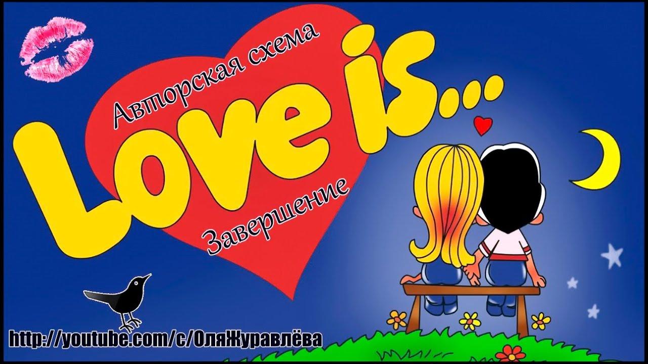 Вышивки крестом схемы love is