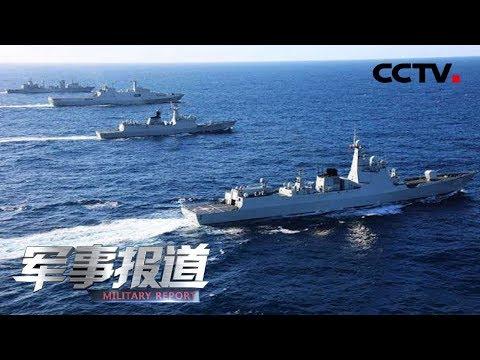 《军事报道》 新春走基层 记者在战位:直击远海联合训练编队大洋砺兵 20190207 | CCTV军事
