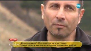 Последните пазители на гората - Ален Шакиров, Илия Иков, Георги Дончев