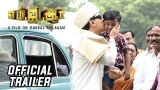 MGR Official Trailer | A Film On Makkal Thilagam | A. BALAKRISHNAN