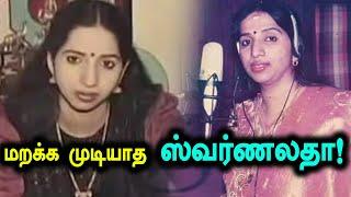 வலிகளின் மொத்த முடிச்சுகளுடன் வாழ்ந்து முடித்த ஸ்வர்ணலதா | Singer Swarnalatha Memorial Day