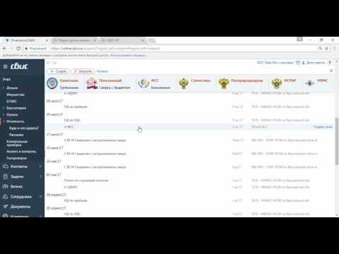 СБиС Отчетность  #12 Как работать с реестром отчетов, настройка  фильтров.