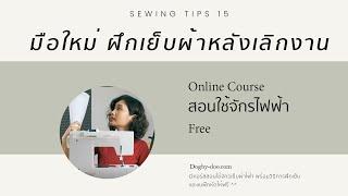 วิธีฝึกเย็บผ้าหลังเลิกงาน ทำอย่างไรให้เย็บสวย เป็นเร็ว|Sewing Tips 15