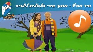 שיר חורף - מתוך שירי סלסלית לילדים - הופ! ילדות ישראלית