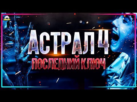ТРЕШ ОБЗОР фильма АСТРАЛ 4 - ПОСЛЕДНИЙ КЛЮЧ