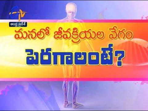 Tips To Improve Body Metabolism - Mana Arogyam Telugu Health Tips by