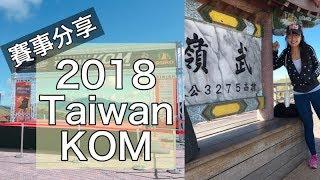 2018 Taiwan KOM現場花絮 選手採訪 台灣賽事分享【LindaLovesCycling】