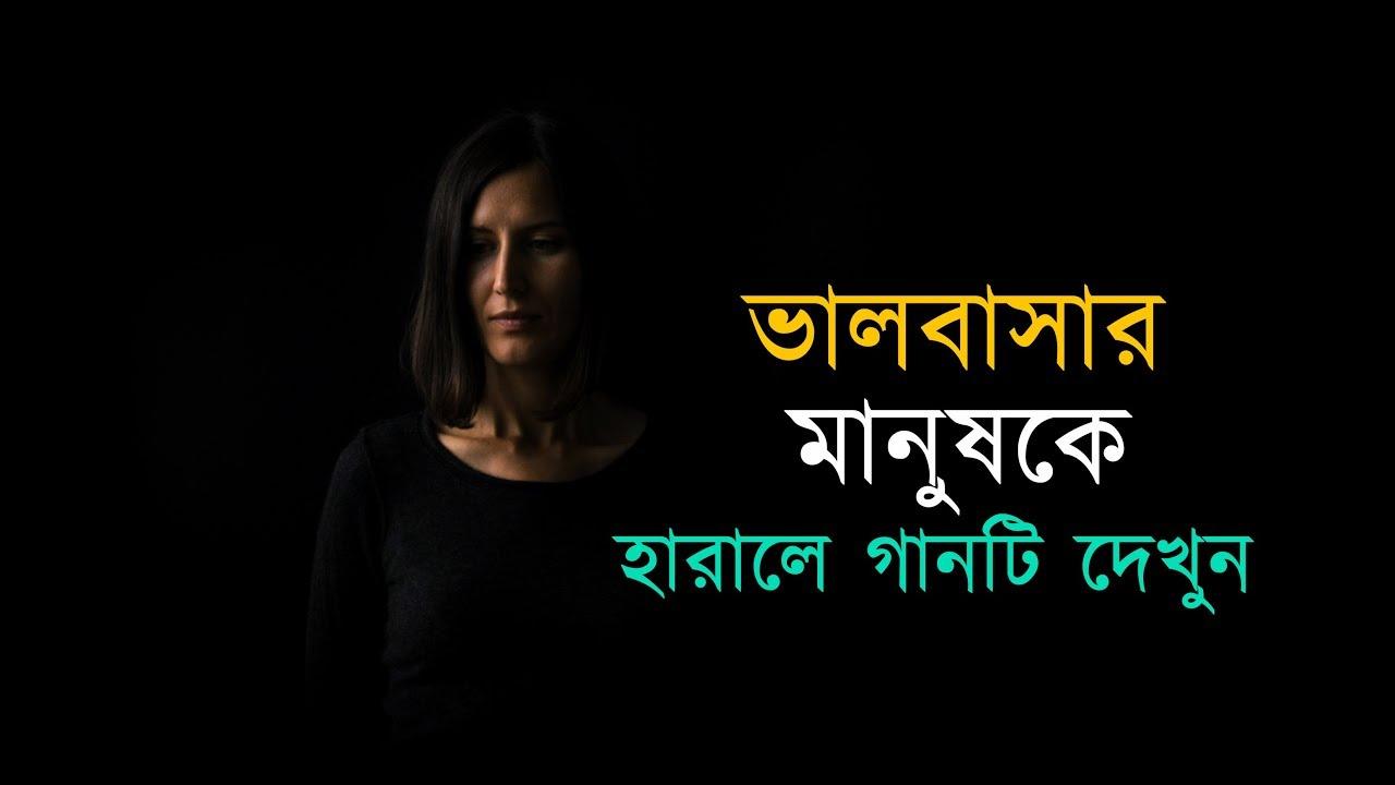 ভালবাসার মানুষকে হারালে গানটি দেখুন !! Bangla New Natok 2019 I New song