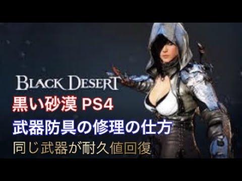 装備 黒い 砂漠 ps4