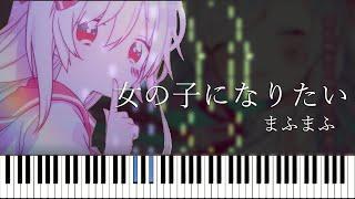 【楽譜あり】女の子になりたい -  まふまふ (Synthesia)