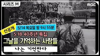 [시리즈 M 선공개] 5.18 40주년 특집 나는 기억한다 - 그날을 기억하는 사람들