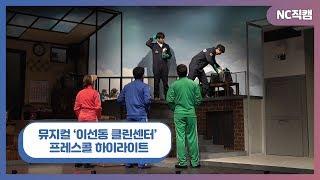 뮤지컬 '이선동 클린센터' 프레스콜 하이라이트