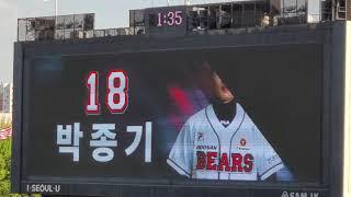두산베어스 2021시즌 투수 박종기 등장