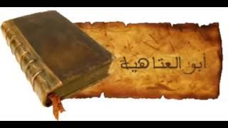 FB - Ah Djo ♥ أبو العتاهية لعمرك ما الدنيا بدار بقاء
