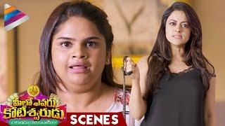 Shruti Sodhi and Vidyullekha Raman Comedy Scene | Meelo Evaru Koteeswarudu Movie Scenes | #MEK