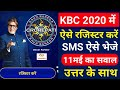 KBC 2020 Registration by SMS KBC Registration Question 11 May with Answer | KBC Online Registration