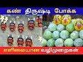 கண் திருஷ்டி போக்க எளிமையான வழிமுறைகள் | devotional tips in tamil | Pugaz Media |