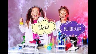 Наука волшебства Новогоднее шоу