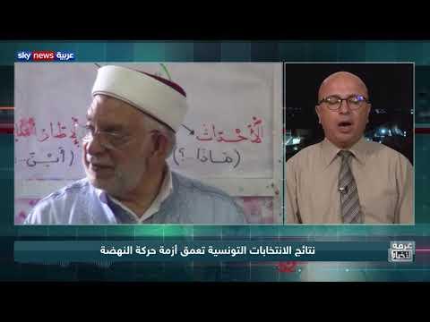 نتائج الانتخابات التونسية تعمق أزمة حركة النهضة  - نشر قبل 3 ساعة