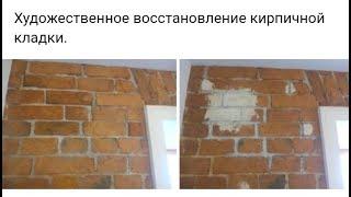 видео Реставрация кирпичной кладки