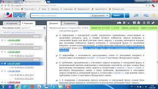 статья 82 2  конспект