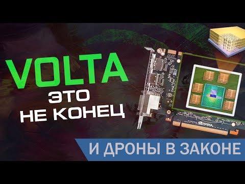 ✅Что делают производители, чтобы видеокарт хватило всем, перспектива Nvidia, боты и закон о дронах